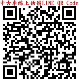 電腦版請掃描LINE QR Code或手機平板請直接點選加入中古車線上估價二手車收購服務