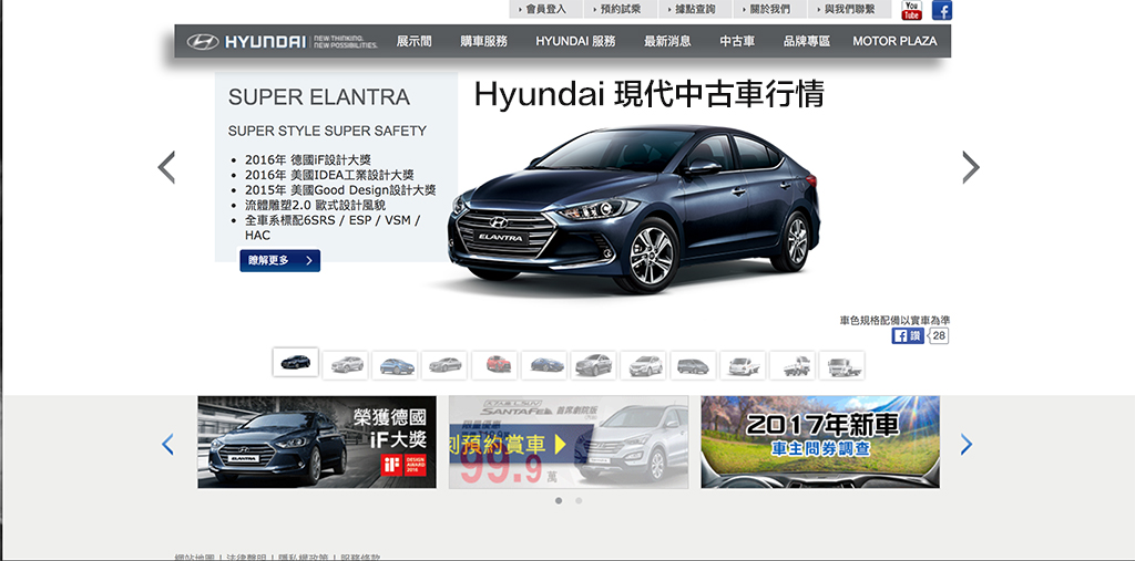 想賣車估價嗎? 賣車前要先知道2017最新Hyundai現代中古車行情,Hyundai現代中古車估價收購價錢,台北桃園新竹估車請找中古車估價達人