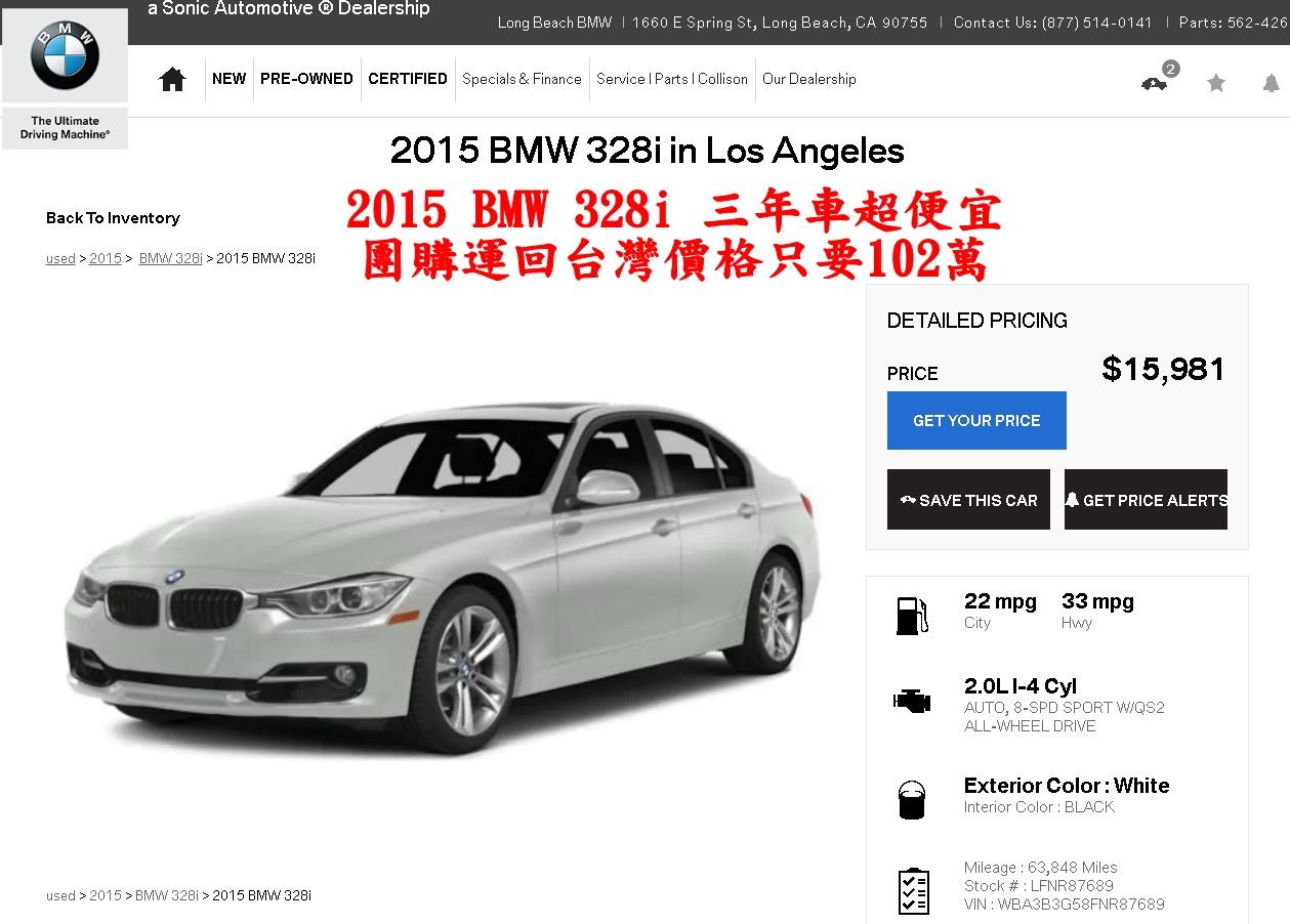 三年BMW外匯車價格只要100萬就可以搞定?沒錯,這還是美國賓士BMW原廠認證中古車CPO,團購價格包含全部辦到好回台灣