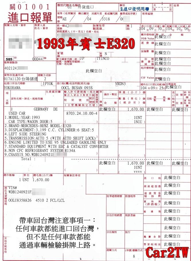 帶車回台灣注意事項一:任何車款都能進口回台灣,但不是任何車款都能通過車輛檢驗掛抬上路。