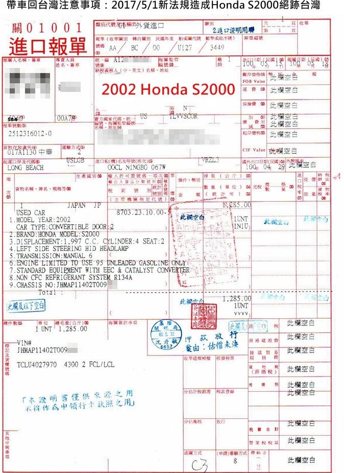 帶車回台灣2002 Honda S2000 AP1台灣進口報單