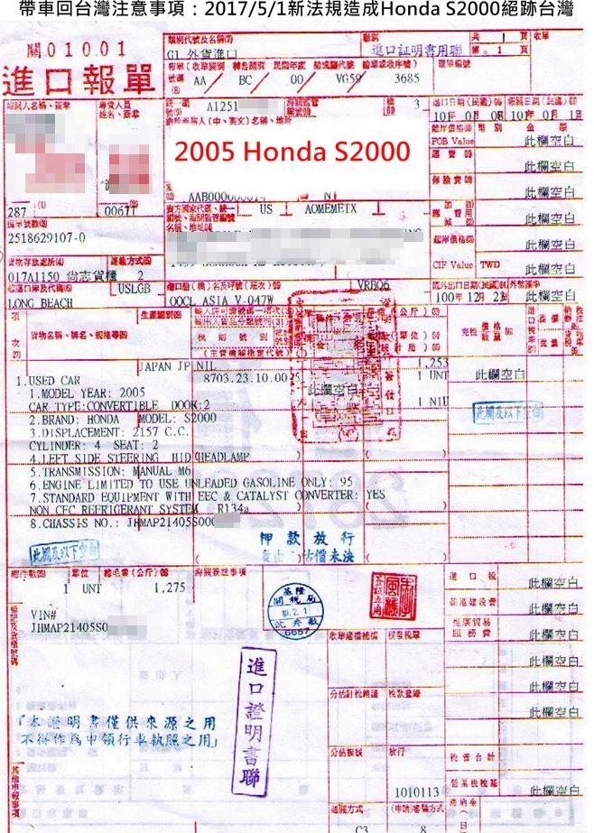 帶車回台灣2005 Honda S2000 AP2台灣進口報單