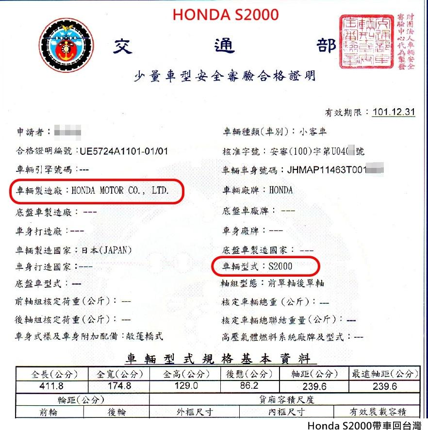 Honda S2000通過台灣嚴格法規檢驗後得到交通部安全審驗合格證