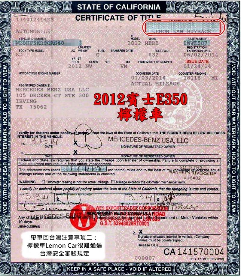 帶車回台灣注意事項二:檸檬車Lemon Car很難通過台灣安全審驗規定