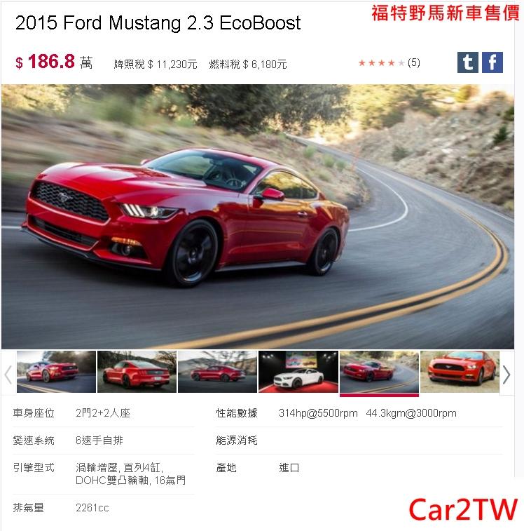 Ford福特野馬新車售價,福特野馬台灣價格