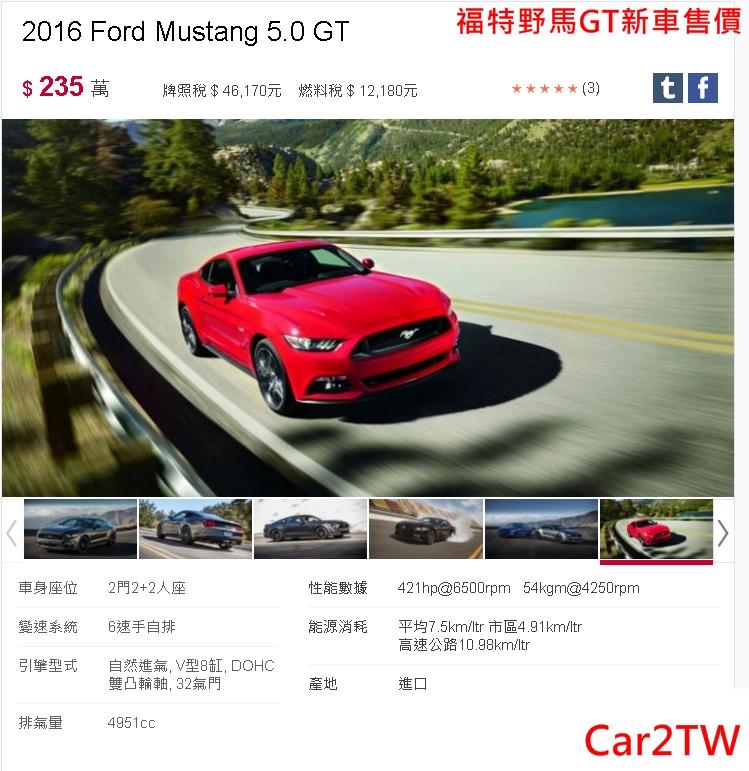 台灣福特野馬GT 5.0新車售價