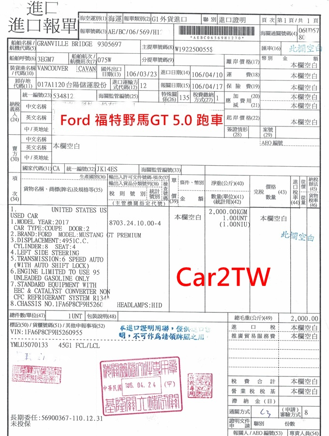 2017 Ford Mustang 野馬GT 5.0台灣進口報單