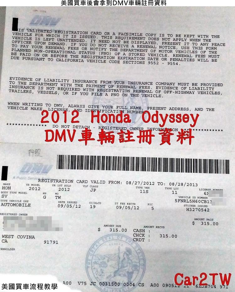 美國買車後會拿到DMV車輛註冊資料