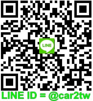 手機版網友請直接點選加入LINE詢問,任何加拿大美國買車運回台灣價格或關稅估算,或是個人自用運車回台灣費用問題都可以免費諮詢