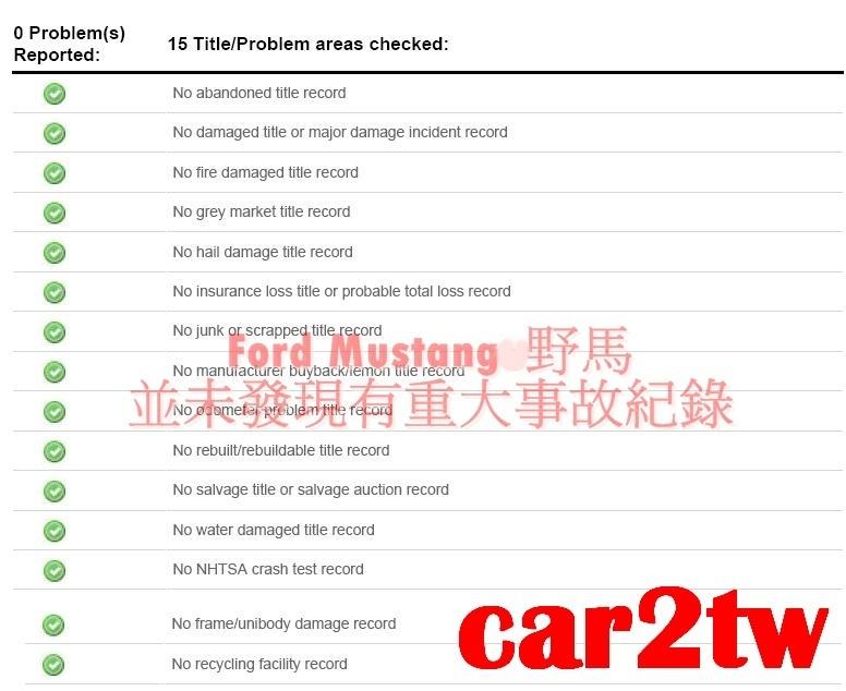 這台福特野馬Ford Mustang在報告中並未有事故紀錄,車主對此非常開心