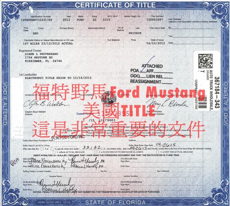 美國的TITLE這麼大張自然是不可能隨身攜帶,而台灣的行照小巧方便,之前行照過期被臨檢到還會被開張紅單的,當然現在是不用了,TITLE是一件很重要的文件,未來汽車買賣都需要附上