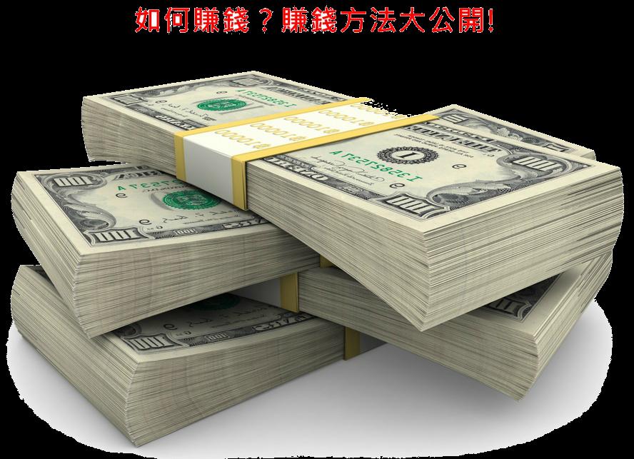 如何賺錢?賺錢方法大公開!