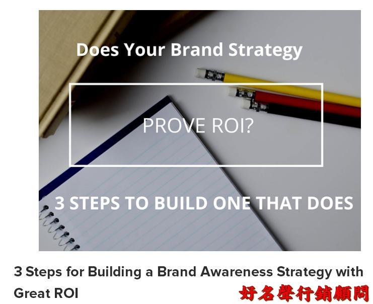 如何建立品牌知名度,幾位大師來分享一下他們建立品牌知名度方法及策略,Jeff (founder and CEO of Ambassador)認為建立品牌知名度策略需要多全方位接觸自己公司產品過去消費者、現在消費者及可能的未來消費者認同度